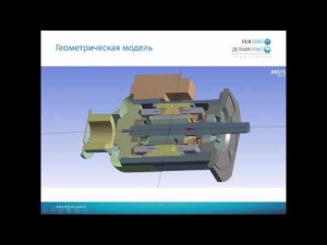 Embedded thumbnail for Тепловые расчёты электродвигателей в ANSYS IcePak