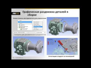 Embedded thumbnail for Новые возможности ANSYS Mechanical R16