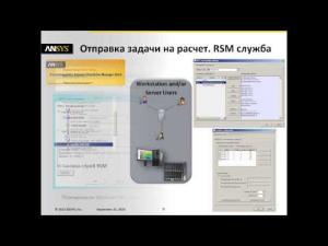 Embedded thumbnail for Распределенные вычисления в ANSYS Maxwell 3D  V2014