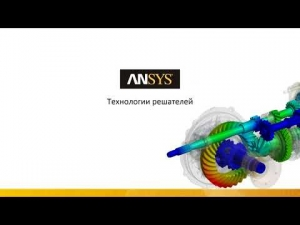 Embedded thumbnail for Запись вебинара «Новые возможности ANSYS 19.0 для электромеханики»