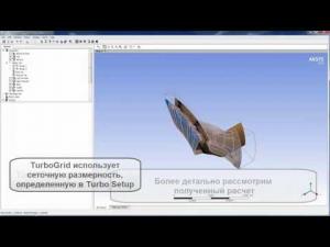 Embedded thumbnail for Компонент Turbo Setup в ANSYS Workbench 16.0