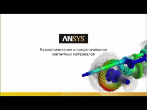 "Embedded thumbnail for Вебинар ""Новые возможности ANSYS 17.0 для электромеханики"""