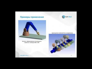 Embedded thumbnail for Вебинар ANSYS. «Новые возможности ANSYS Mechanical R17»