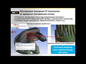 Embedded thumbnail for Новые возможности ANSYS DesignModeler и ANSYS Meshing 15.0