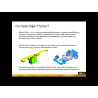 Embedded thumbnail for «Оптимизация формы в ANSYS Adjoint Solver»