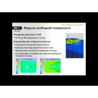 Embedded thumbnail for Новые возможности ANSYS 15.0. Вычислительная гидродинамика