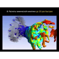Embedded thumbnail for  16 новых возможностей ANSYS CFD 16.0