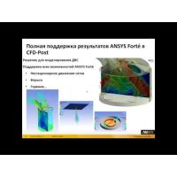 """Embedded thumbnail for Запись вебинара """"Новые возможности ANSYS 17.0 в области динамики жидкости и газа"""""""