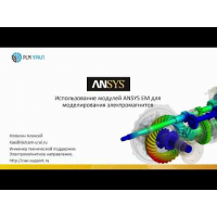 Embedded thumbnail for  Использование модулеи ANSYS EM для моделирования электромагнитов