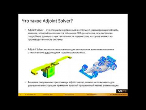 Embedded thumbnail for «Оптимизация формы в ANSYS Adjoint Solver»